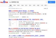 作为网站运营,这些SEO搜索技巧你会不会用?