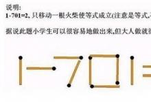 火材棒智力6 移动一根火材棒,使等式成立