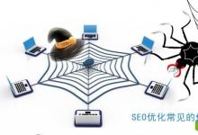网络电商之SEO的作弊与惩罚