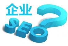 企业网站seo优化到底该怎么做?