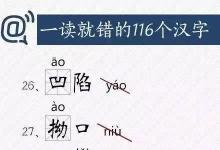 又涨姿势了!一读就错的116个汉字