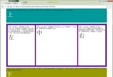 网页布局之二列布局和三列布局
