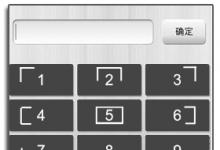 正确的密码是多少?