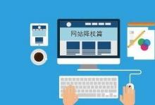 防止网站降权的关键点有哪些?